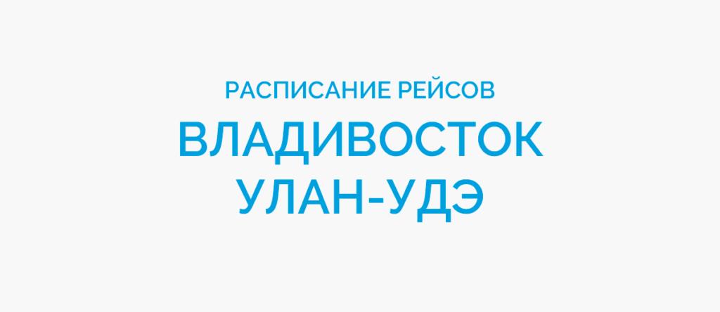 Расписание рейсов самолетов Владивосток - Улан-Удэ