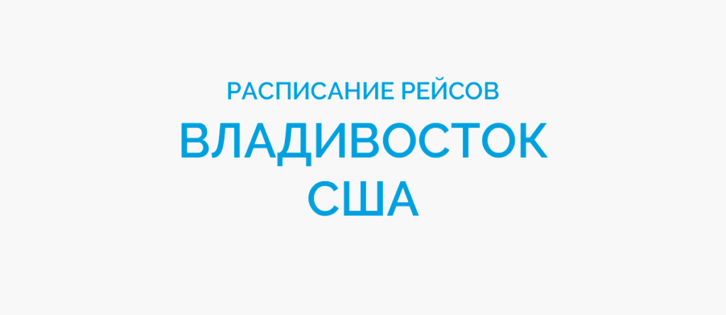 Расписание рейсов самолетов Владивосток - США