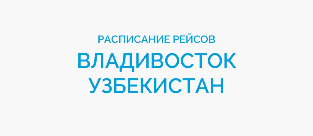 Расписание рейсов самолетов Владивосток - Узбекистан