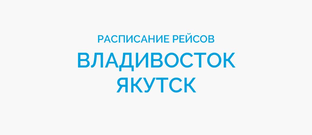 Расписание рейсов самолетов Владивосток - Якутск