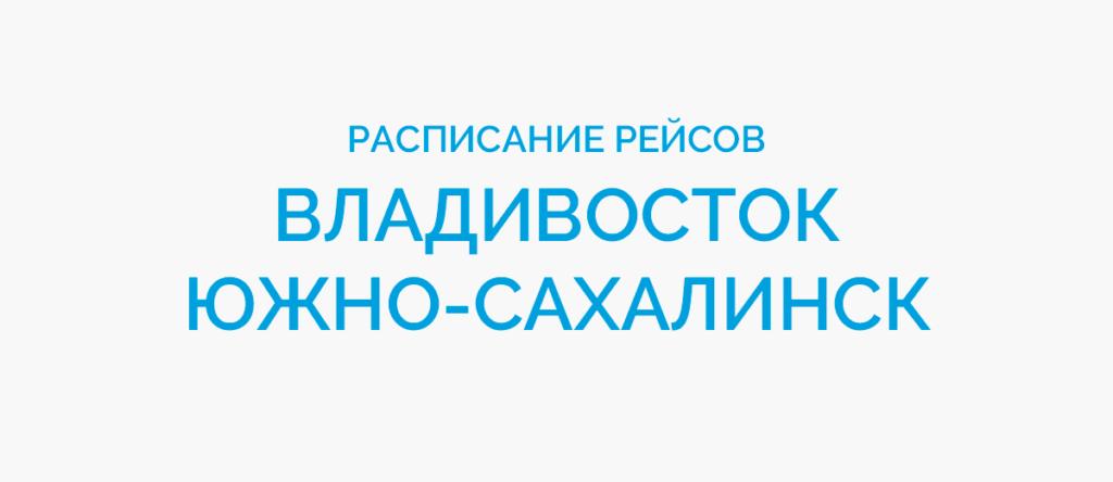 Расписание рейсов самолетов Владивосток - Южно-Сахалинск