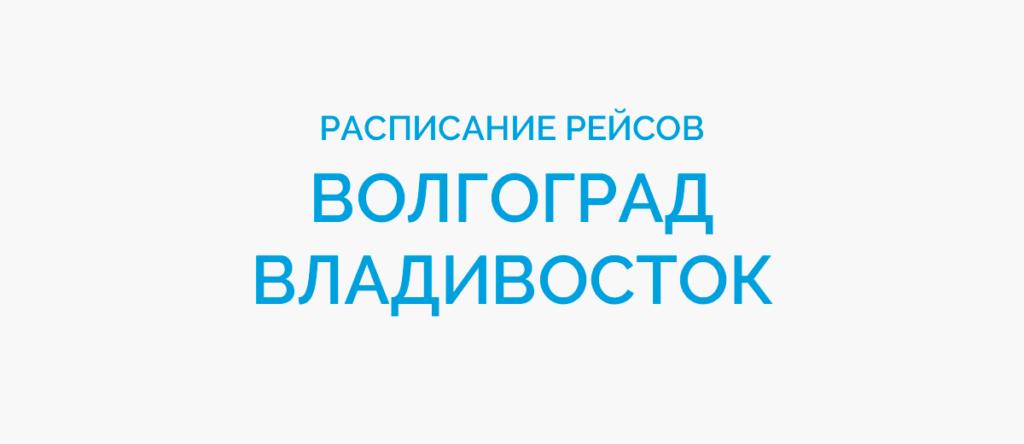 Расписание рейсов самолетов Волгоград - Владивосток