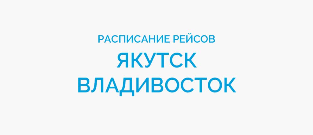 Расписание рейсов самолетов Якутск - Владивосток