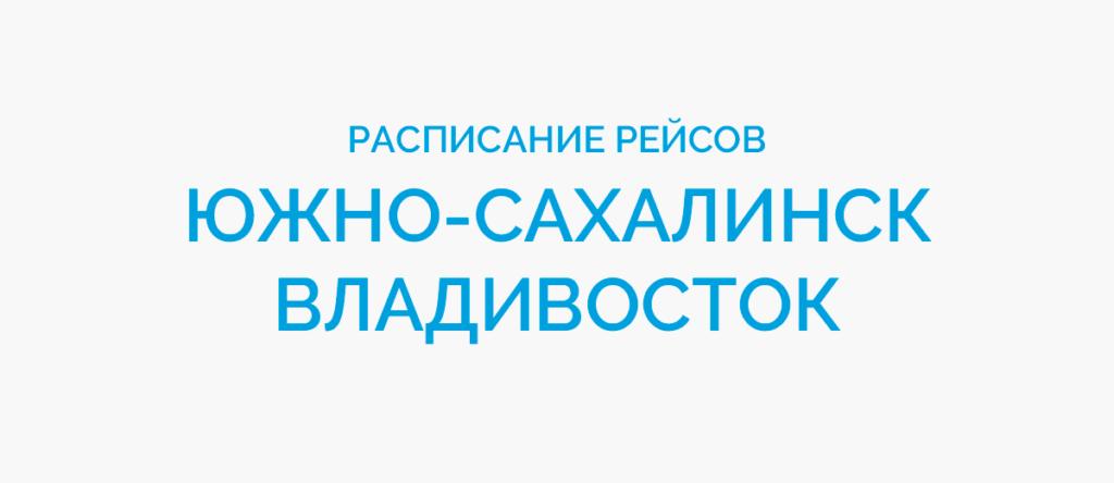 Расписание рейсов самолетов Южно-Сахалинск - Владивосток